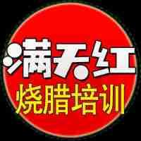 #在家做个拿手菜#广东烧腊培训,脆皮烤乳猪制作过程分享